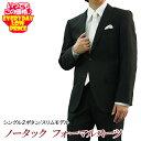 《フォーマル》 2ツボタン ノータック スリム フォーマル スーツ ストレッチ suit for