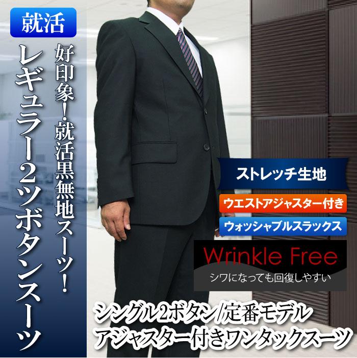 【就活スーツ】レギュラー 就活 2ツボタン スーツ suit メンズ メンズスーツ ビジネススーツ ワンタック 紳士服 就職活動 面接 リクルート リクルートスーツ アジャスター(A体)(AB体)(BE体)