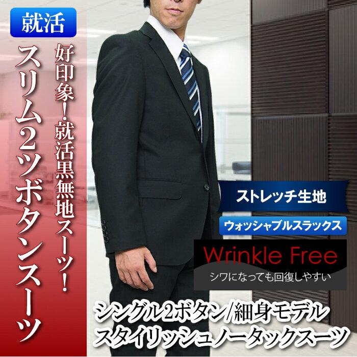 【就活スーツ】スリム 就活 2ツボタン スーツ suit メンズ メンズスーツ ビジネススーツ ノータック 紳士服 就職活動 面接 リクルート リクルートスーツ(YA体)(A体)(AB体)(BE体)