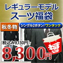 【2着同時購入で送料無料】福袋 秋冬物レ...