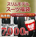 【2着同時購入で送料無料】【福袋】秋冬物 スリム 2ツボタン スーツ メンズ メンズスーツ ビジネス
