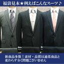 【福袋】秋冬物 2ツボタン ノータック スリム スーツ メンズ メンズスーツ ビジネス ビジネススーツ 紳士服 結婚式 細身 黒 紺 グレー 茶(YA体)(A体)(AB体)(BE体)