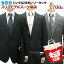 【福袋】春夏物 2ツボタン ノータック スリム スーツ メンズ メンズスーツ ビジネス ビジネススーツ 紳士服 結婚式 細身 黒 紺 グレー(YA体)(A体)(AB体)(BE体)
