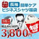【シャツ3枚 福袋】長袖 簡単ケア シャツ 3枚セット