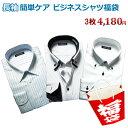 【シャツ3枚 福袋】長袖 簡単ケア シャツ 3枚セット メン...