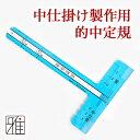 【弓道】【弦】的中定規 弓具 【メール便対応】【40507】
