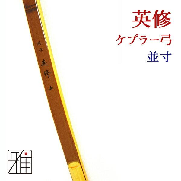 【弓道】【弓】英修カーボン弓 並寸 【弓道 カーボン弓】【10243】送料無料