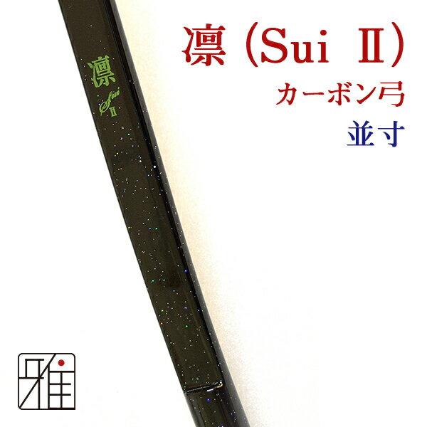 【弓道】【弓】凛カーボン弓(Sui II) 並寸 【弓道カーボン弓】【10255-1】送料無料