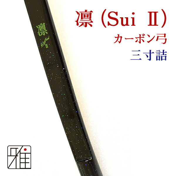 【弓道】【弓】凛カーボン弓(Sui II) 三寸詰 【弓道カーボン弓】【10255】送料無料