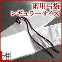 弓道【弓具】【弓道用】【DM便可】 雨用弓袋 レギュラーサイ...