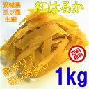 干しいも【紅はるか】訳あり 切り落とし 切甲 1kg(500g×2) 天日干しのほしいも 無添加干し芋(国産)メール便