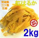 干しいも【紅はるか】訳あり 切り落とし 切甲 2kg(500g×4) 天日干しのほしいも 無添加干し芋(国産)