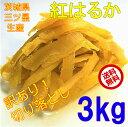 干しいも【紅はるか】訳あり 切り落とし 切甲 3kg(500g×6) 天日干しのほしいも 無添加干し芋(国産)