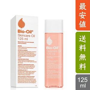 【海外仕様】バイオイル Bioil 125ml 2020年最新版