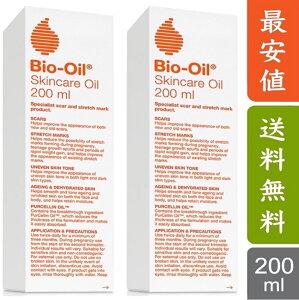 【海外仕様】【お得2点セット】バイオイル Bioil 200m