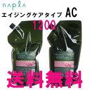 ナプラ ケアテクト OG シャンプー&トリートメント AC (エイジングケアタイプ) 1200ml+1200g