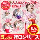 【10着限定10%OFF!】袴 ロンパース 着物 女の子 ベビー服 出産祝い