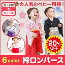 【ランキング1位受賞!】袴 ロンパース 着物 女の子 男の子 ベビー服 出産祝い