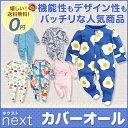 next ネクスト ベビー服 カバーオール ロンパース コッ...
