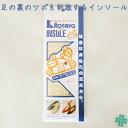 【足つぼ インソール】【健康中敷き】キトセラバイオ インソールお好きなサイズで使える健康インソール