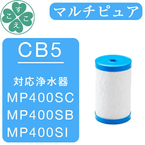 Multi-pure replacement cartridge for D400/D400C/D400B