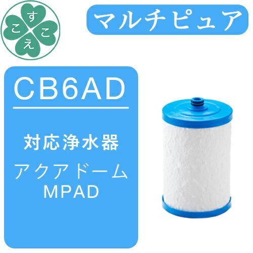 Aquadome replacement cartridge CB6AD
