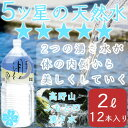 国産天然水 / ミネラルウォーター 2l 12本鉱水・鉱泉水...