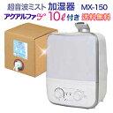 新型Mx-200,加湿器<超音波ミスト器>アクアルファ・ナノ...