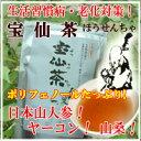 ★宝仙茶(ほうせんちゃ)日本山人参、ヤーコン、山桑、霊芝、バランス良く配合された植物性ミネラル健康茶