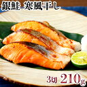 三陸産銀鮭寒風干し3切(210g)【さけ しゃけ】【冷凍】...