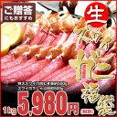 生ズワイ・カニしゃぶ福袋1kg...