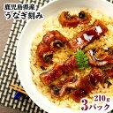 鹿児島県産 うなぎ刻み 210g(70g×3パック)ひつまぶし・うなぎ茶漬け・おにぎり・うな丼・うな重