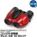 ◆お一人様一点まで◆セレス-GIII 10倍-50倍 双眼鏡...