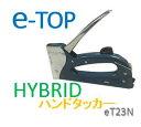 e-TOP ハブリッド ハンドタッカー ガンタッカー eT23N イートップ