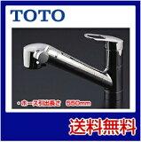 寒冷地用 TOTO キッチン用水栓 浄水器内蔵形 TKGG38EZ 浄水器兼用混合水栓 ハンドシャワータイプ