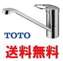 【数量限定版】TOTO シングルレバー水栓 TKGG31E1 キッチン用 エコシングル機能搭載