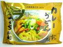 サンサス 【生】 きねうち カレーうどんスープ入り20食(2食入り×10)【北海道産小麦粉100%使用】
