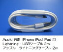 送料無料・新品★Apple純正 2m Lightning - USBケーブル 2m アップル正規品 ライトニングケーブル 2m iPhone 7 6 5 iPad iPod 用等★