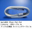 送料無料・新品 Apple純正 Lightning - USBケーブル 1m アップル正規品 ライトニングケーブル 1m iPhone 7 6 5 iPad iPod 用