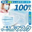 マスク 100枚 在庫あり 即納 安い 超快適 サージカルマスク 不織布 男女兼用 ふつう 三層構造 ウイルス 使い捨て 夏用にも
