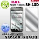 SH-10D 保護フィルム AQUOS アクオス スクリーンガード 液晶 保護 シール 貼り付け簡単 指紋がつきにくい