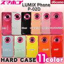 【ハードカバーケース】LUMIX Phone P-02D(パナソニック docomo ドコモ スマートフォン P-02D ルミックス フォン ケース)クリア/ホワイト/ブラック/ピンク/ブルー/グリーン/イエロー/オレンジ