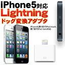 【メール便発送】iPhone5/iPhone5s/iPhone5c/新型iphone/ ipad mini 対応 転送ケーブル Lightning変換アタプタ【データ通信】【充電兼用】 8ピンコネクタ iPhoneDock 予備に USBケーブル/iphone5/ iPod touch / iPod nano