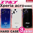 【ハードケースカバー】Xperia(TM) acro SO-02C IS11S(Sony Ericsson ソニー・エリクソン docomo ドコモ スマートフォン SO-02C IS11S エクスペリア ケース)