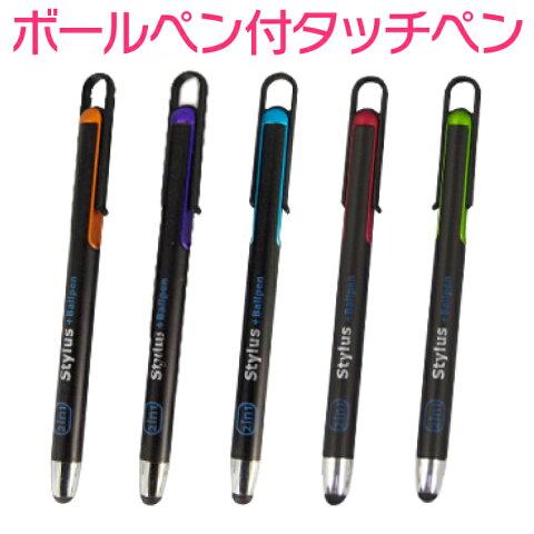 ボールペン付き タッチペン iPhone6 iPhone5S stylus タッチペン スマートフォン アイフォン タブレット スタイラスペン パズドラ ゲーム お絵描き アプリ スマホ タブレット タッチペン イヤホン iphone ipad ipod touch pen galaxy xperia nexus kindle