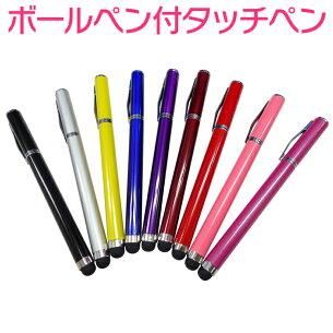 ボールペン タッチペン スマート アイフォン タブレット スタイラスペン パズドラ
