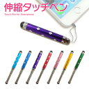 伸縮 タッチペン iPhone6 iPhone5S stylus �