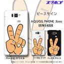 AQUOS PHONE SERIE ISW16SH ケース ISW16SH カバー アクオスフォン カバー スマホケース スマホカバー スマホ スマートフォン ハード ハードケース 印刷 プリント ケース カバー au【スマホゴ】 AQUOS PHONE SERIE ISW16SH ケース aquos phone serie isw16sh カバー アクオスフォン カバー ケース スマホケース スマホカバー スマホ スマートフォン ケース カバー ハード ハードケース 印刷 プリント ケース カバー au エーユー
