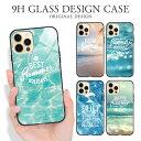 背面強化ガラス ケース カバー iPhoneXS iPhone XS Max iPhone XR iPhone8 iPhone7 Plus アイフォン8 アイフォン7 プラス XPERIA XZ2 GALAXY S9 SC-02K SCV38 HUAWEI P20 LITE HWV32 海 スマホケース 携帯ケース TPU 衝撃吸収 ガラス 背面ガラス 9H