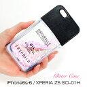 iPhone6s iPhone6 XperiaZ5 SO-01H Compact SO-02H ケース カバー アイフォン6 アイフォン6s キラキラ ラメ スノードーム クリア 透明 印刷 スマホケース スマホカバー SOV32 【スマホゴ】 10P03Dec16